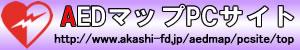 明石AEDマップサイト